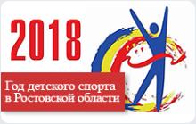 2018 - Год детского спорта в Ростовской области